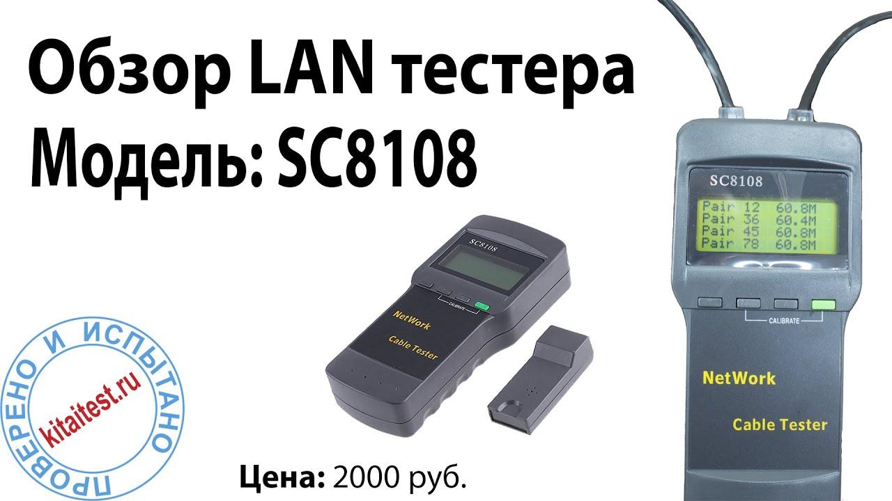 LAN Тестер - YouTube