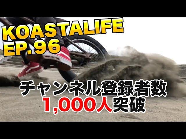 チャンネル登録者数1,000人突破しました!! | KOASTALIFE EP.96
