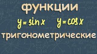 тригонометрия ТРИГОНОМЕТРИЧЕСКИЕ ФУНКЦИИ 10 11 класс