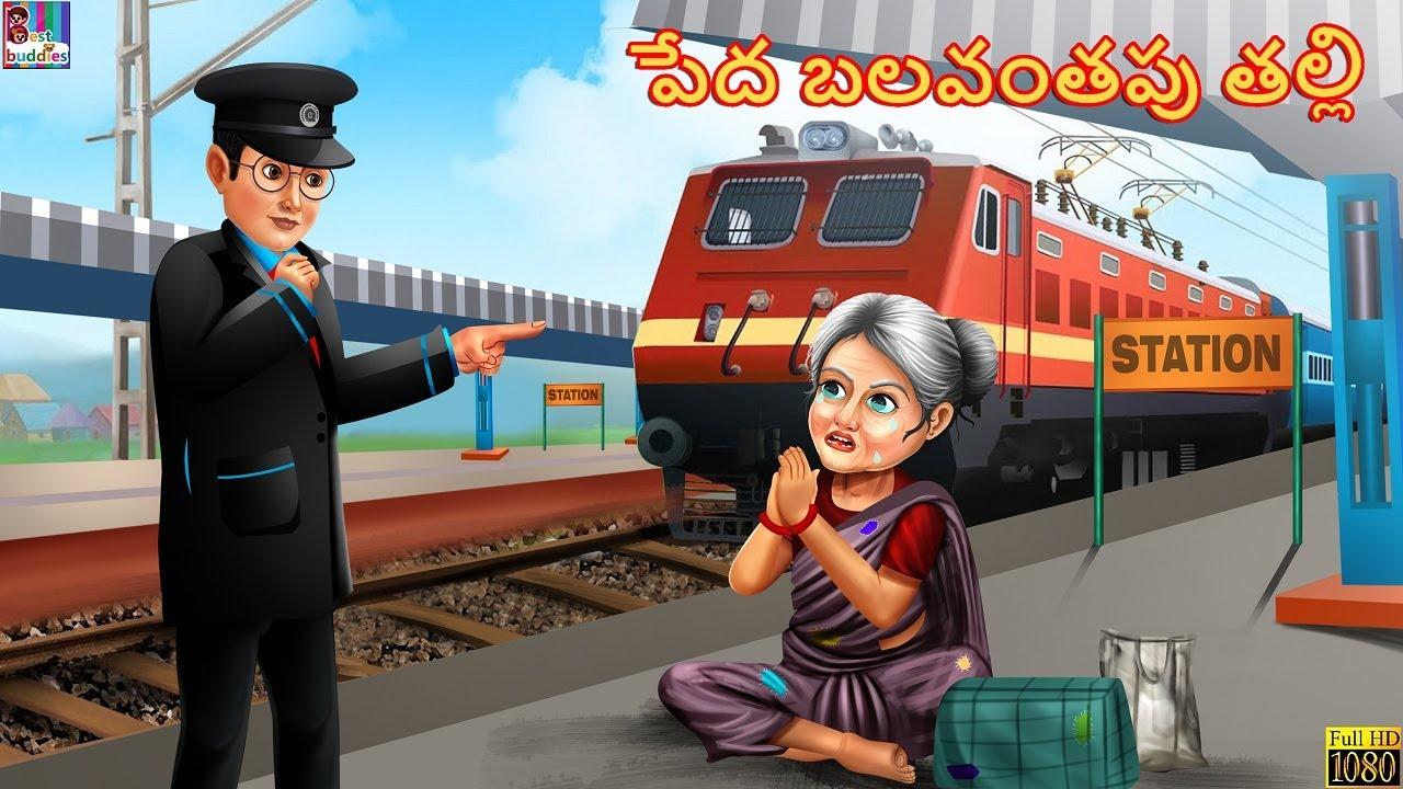Peda balavantapu talli | పేద బలవంతపు తల్లి | Telugu Kathalu | Telugu Stories | Kathalu