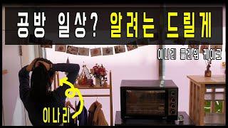 [Vlog] 떡 공방의 하루 일상로그, 앙금플라워 떡케…
