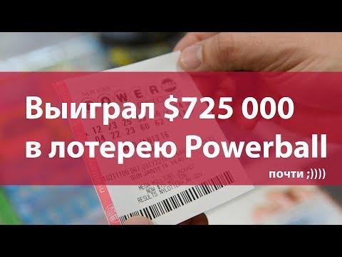 Выиграл $725 000 в Американскую лотерею Powerball (Пауэрбол) - Почти :))