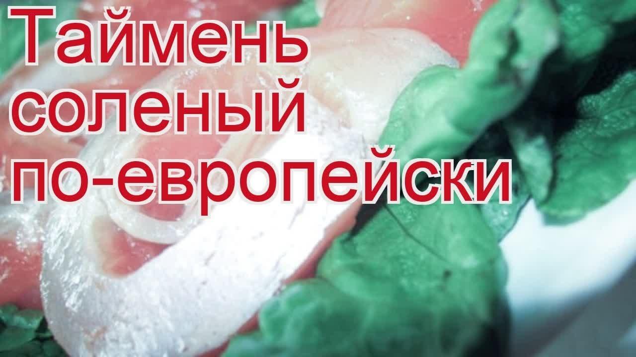 Рецепты из тайменя - как приготовить тайменя пошаговый рецепт - Таймень соленый по-европейски