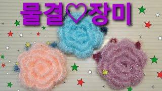 [물결♡장미] 꽃수세미 뜨기, 코바늘 뜨개, 5호 바늘…