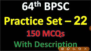 64th BPSC practice set -22 | 64th BPSC Test Series -22 | 64th BPSC Mock Test -22 |BPSC online set 22