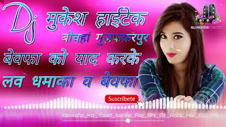 Download Lagu Dj Raj Kamal BaSti,, Beabfa ko yaad karke Status jhankaar Hi-tech dj mukesh hitech bochahan muzaffa MP3