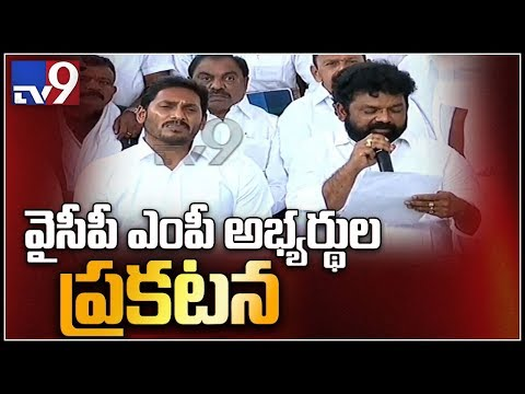 YCP announces 25MP candidates list for Lok Sabha Elections - TV9