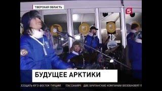 В Тверской области стартовал молодёжный форум «Арктика. Сделано в России»