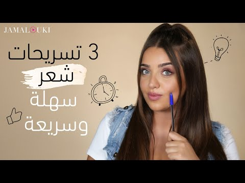 تسريحات شعر للجامعة والمدرسة + دردشة| مع نجلا - Jamalouki - جمالكِ