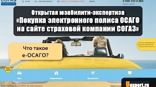 видео Калькулятор ОСАГО СОГАЗ