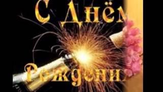 Мое поздравление с днем рождения очень милый рок))))