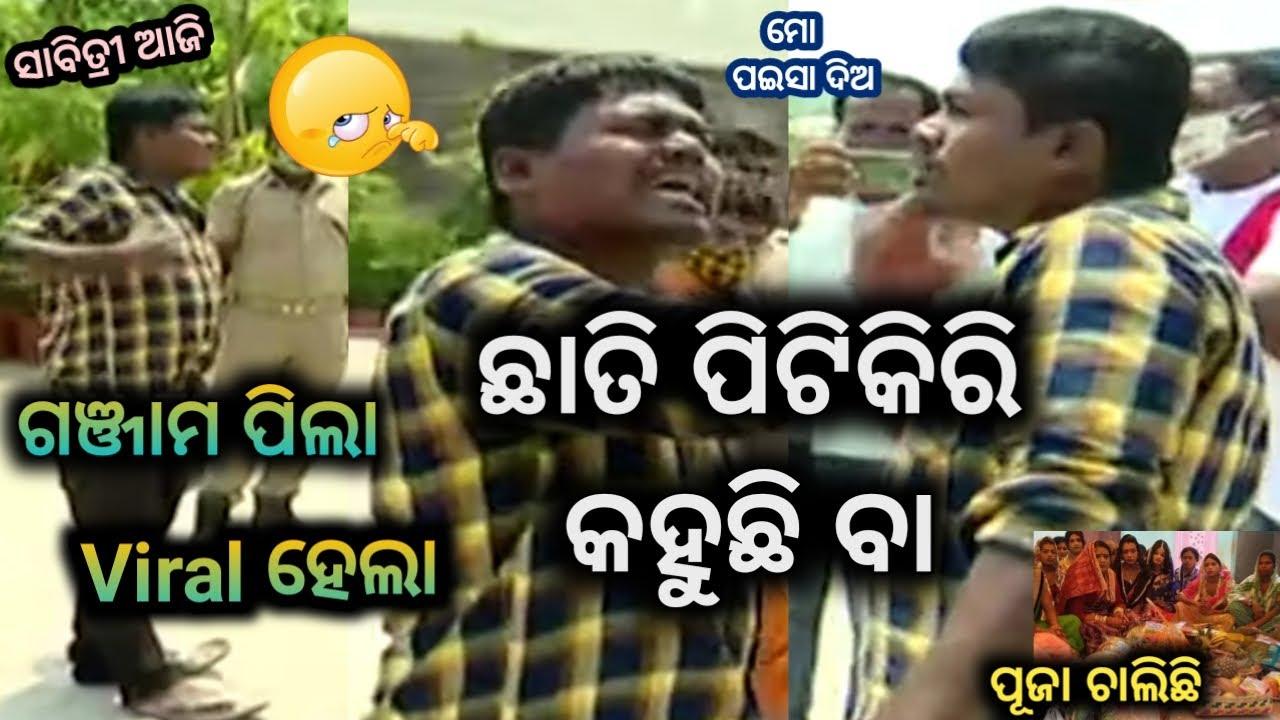 ଗଞ୍ଜାମ ପିଲା ହେ   Ganjam Pila Dailouge Viral Boy, Sabitri Brata Odia Comedy    Berhampur Aj..