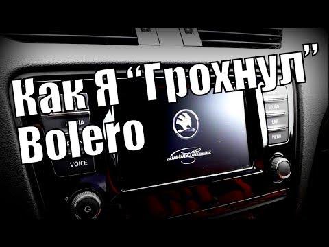Skoda Bolero : Touchscreen Привет...)