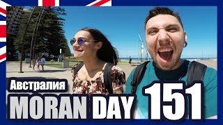 Moran Day 151 - Австралия