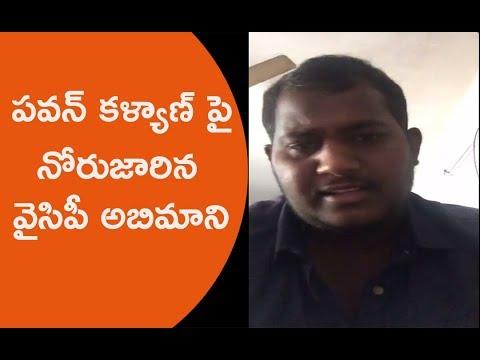 YSRCP Activist Tongue Slip On JanaSena Chief Pawan Kalyan