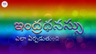 How the rainbow is formed/ ఇంద్రధనస్సు ఎలా ఏర్పడుతుంది ( In Telugu)