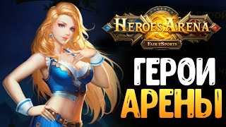 Heroes Arena - АРЕНА ГЕРОЕВ НА ANDROID