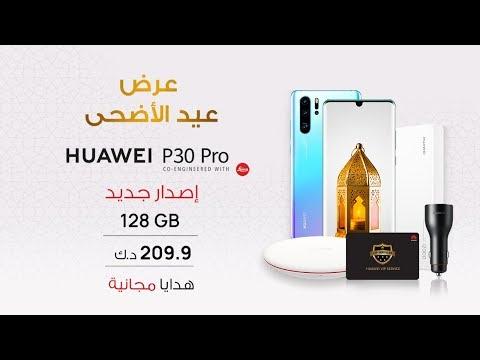 huawei-p30-pro-128gb- -الإصدار-الجديد