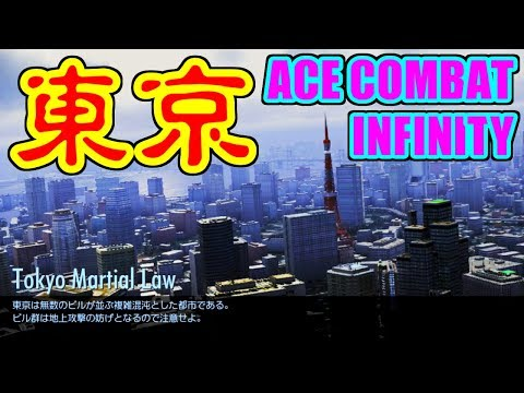 Tokyo Martial Law - ACE COMBAT INFINITY / エースコンバット インフィニティ