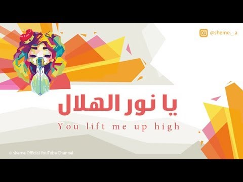 شيمي | يا نور الهلال - رمضان
