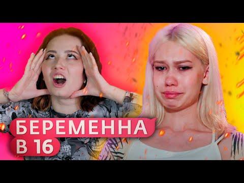 ЛЮБА ЛЮБИТ ИМЕТЬ МОЗГ | Беременна в 16 3 сезон 3 серия - Уфа