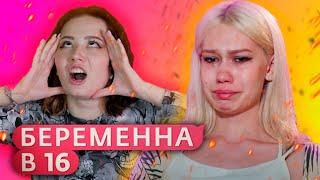 ЛЮБА ЛЮБИТ ИМЕТЬ МОЗГ Беременна в 16 3 сезон 3 серия - Уфа