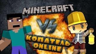 Рэп Баттл - Minecraft vs. Копатель Онлайн(Рэп Битва - Minecraft vs. Копатель Онлайн (1 СЕЗОН) -------------------------------------------------------------------------------- Полезная ссылка:..., 2013-10-09T05:05:05.000Z)