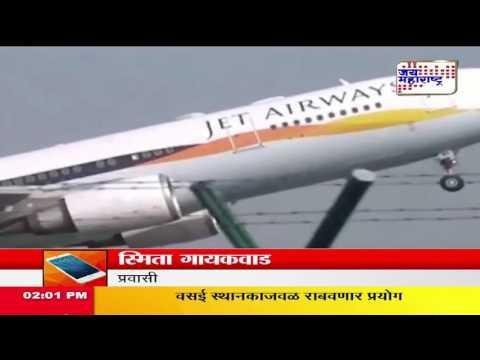 Mumbai Raipur Plane Issue