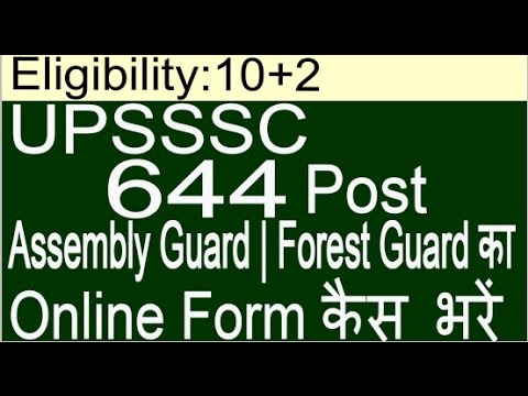 Uttar Pradesh UPSSSC 644 Post Assembly Guard | Forest Guard  का Online Form कैसे भरें