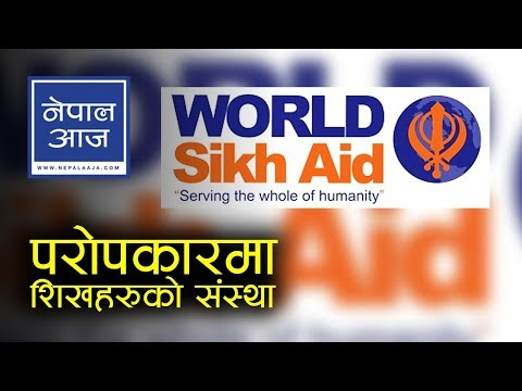 World Sikh Aid reconstructing Sindhupalchowk earthquake affected School | Nepal Aaja