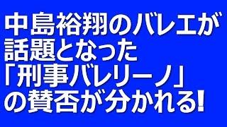中島裕翔のバレエが話題となったドラマ「刑事バレリーノ」の賛否が分か...