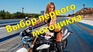 Мотоцикл для новичка. Как выбрать первый мотоцикл.