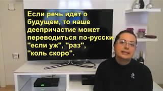 Турецкий язык с нуля. Урок № 57 деепричастие (y)ınca