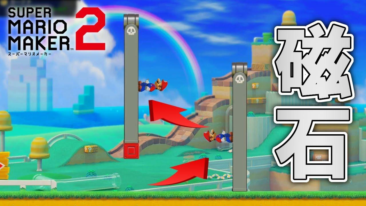 マリオが砲台にくっ付いて進める磁石コースが凄い! 【マリオメーカー2】