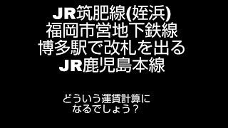 筑肥線の特殊運賃 JR→地下鉄→JRの運賃計算方法とは?