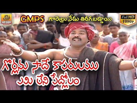 Gorlanu Sade Kaparulam | Golla Kuruma Songs | Yadav Songs | Telangana Folk Songs | Janapada Songs
