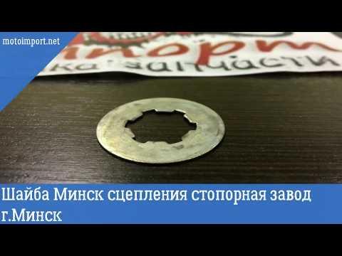 Шайба Минск сцепления стопорная завод г Минск