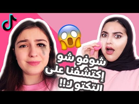 Rozzah and Yara try Tik Tok makeup hacks! | روزة و يارا يقوم