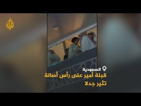 قبلة أمير سعودي على رأس الفنانة #أصالة تثير جدلا واسعا في #السعودية.. كيف ردا على ذلك؟ ????  - 19:54-2019 / 11 / 8