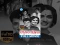 Goppavari Gotralu Full Movie | Seshagiri Rao, Indira, Surekha | A L Apparao | Ravi