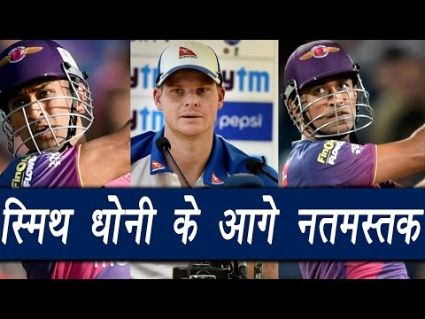 IPL 2017: Steve Smith comments on MS Dhoni innings after RPS vs MI   वनइंडिया हिन्दी