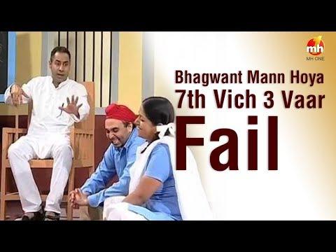 Bhagwant Mann Hoya 7th Vich 3 Vaar Fail | Jugnu Haazir Hai