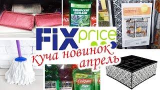 FIX PRICE НОВИНКИ АПРЕЛЬ 2017/Обзор товаров из fix price ч.1