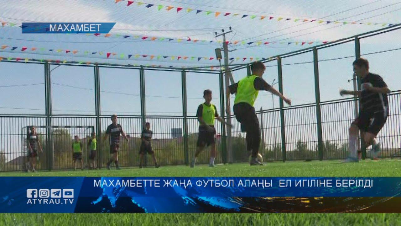 Махамбетте жаңа футбол алаңы  ел игіліне берілді