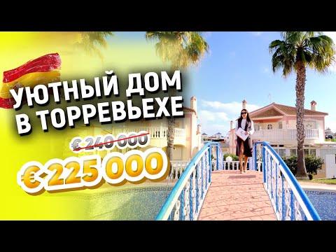 Дом в Испании Торревьеха  | Обзор недвижимости в Испании 2020 | Недвижимость у моря