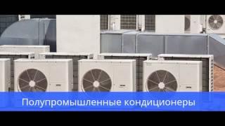 АЛ Климат - Кондиционеры, вентиляция, расходные материалы, установка кондиционеров г.Москва(, 2015-03-16T09:06:26.000Z)