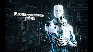 Революция космических роботов документальный фильм про космос и роботов arte hd