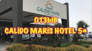 видео Лучшие отели Турции 5 звезд с «ультра все включено»: рейтинг, цены, фото