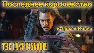 #СериалоМания сериал Последнее Королевство