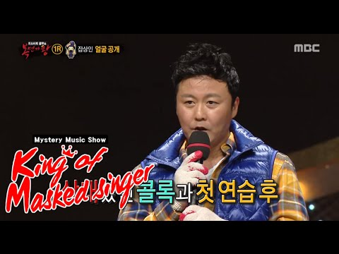 [King of masked singer] 복면가왕 - solicitor In Venice's Identity! 20151018